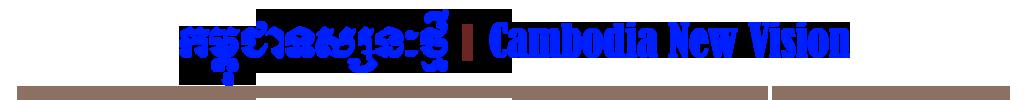 CNV | Cambodia New Vision